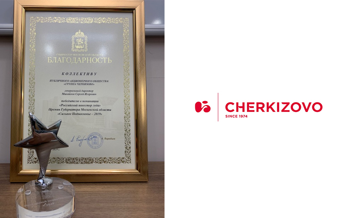 Cherkizovo Group Wins Moscow Region Governor's Award.